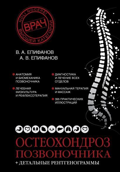 Епифанов В. Епифанов А. Остеохондроз позвоночника + Детальные рентгенограммы петрунова с в болезни позвоночника радикулит ишиас остеохондроз