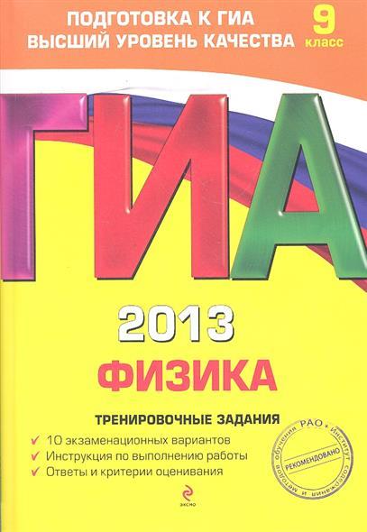 ГИА 2013. Физика. Тренировочные задания