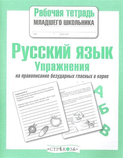 Русский язык Упражнения на правописание…