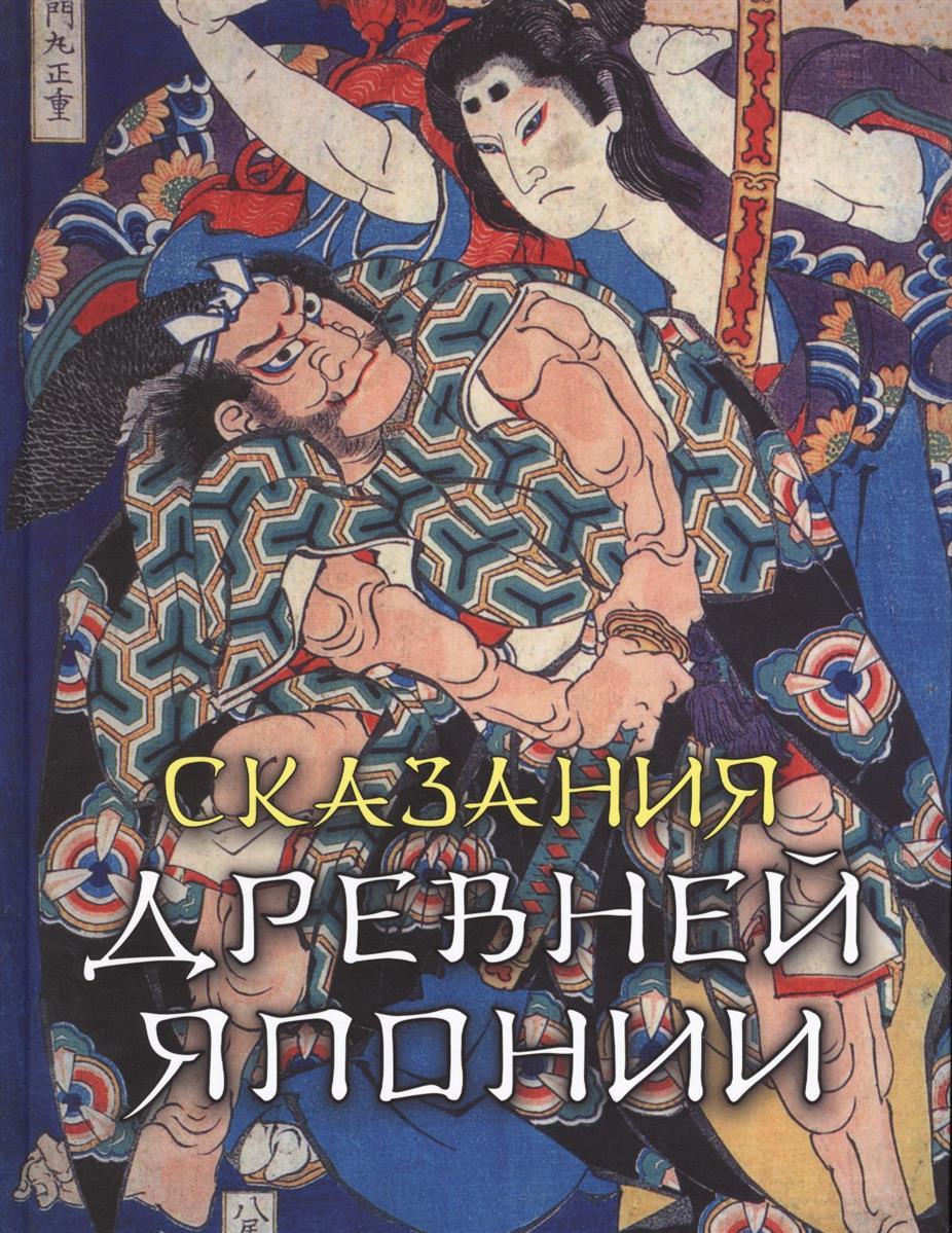 Сандзин С. Сказания Древней Японии шергин б отцово знанье поморские были и сказания isbn 9785426101340