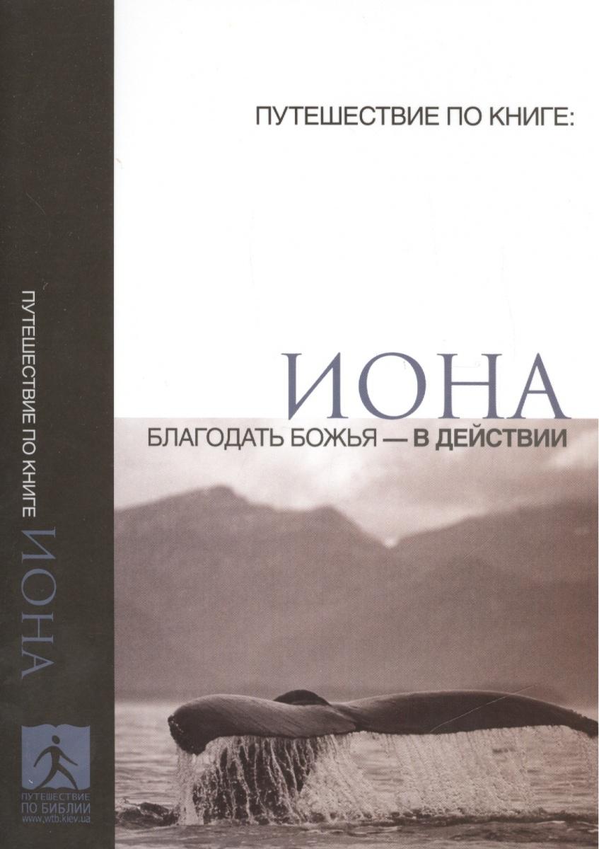 Иона. Неугасимая благодать божья - в действии мария украинцева российская благодать