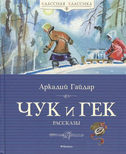 Гайдар А. Чук и Гек ISBN: 9785389055476 гайдар а чук и гек рассказы