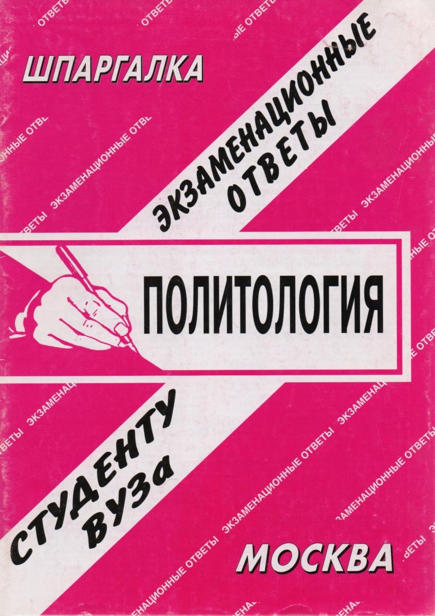 Политическая Социология Шпаргалки