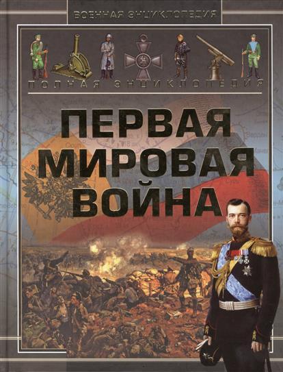 Полная энциклопедия Первая мировая война 1914-1918