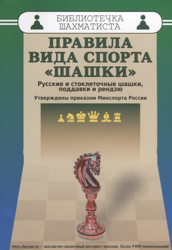 Христич В. (ред.) Правила вида спорта шашки