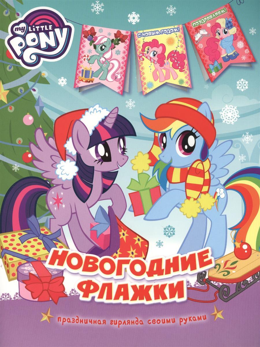 Новикова Е., (ред.) Мой маленький пони. Новогодние флажки. Праздничная гирлянда своими руками action гирлянда флажки триколор