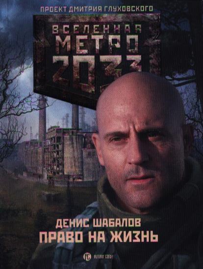 Шабалов Д. Метро 2033: Право на жизнь метро 2033 право на жизнь