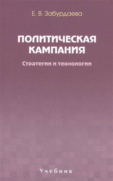 Забурдаева Е. Политическая кампания. Стратегия и технология ISBN: 9785756706475 отсутствует морская кампания 03 2015