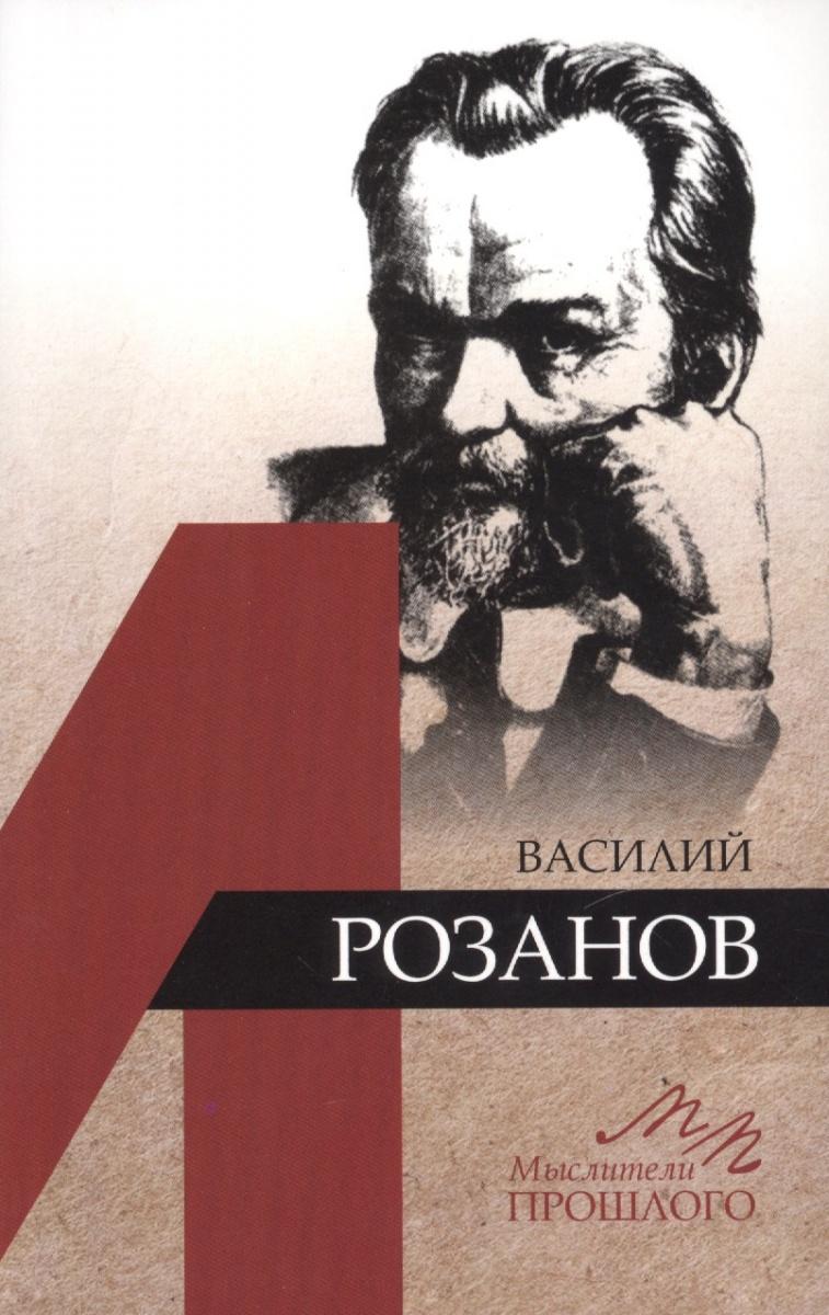 Грякалов А. Василий Розанов василий розанов люди лунного света