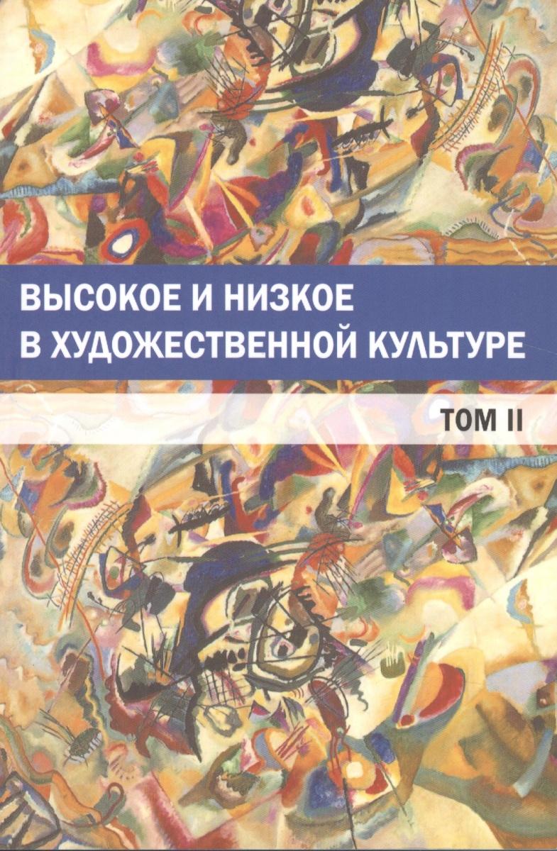 Богомолов Ю. (ред.) Высокое и низкое в художественной культуре. Том II
