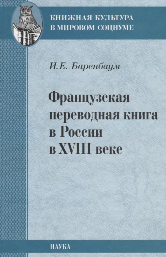 Французская переводная книга в России в XVIII веке