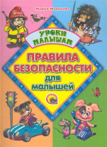 Манакова М. Правила безопасности для малышей Уроки малышам манакова м в правила безопасности для малышей