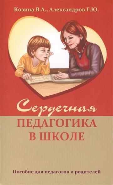 Сердечная педагогика в школе. Воспитание и обучение через сердце. Пособие для педагогов и родителей