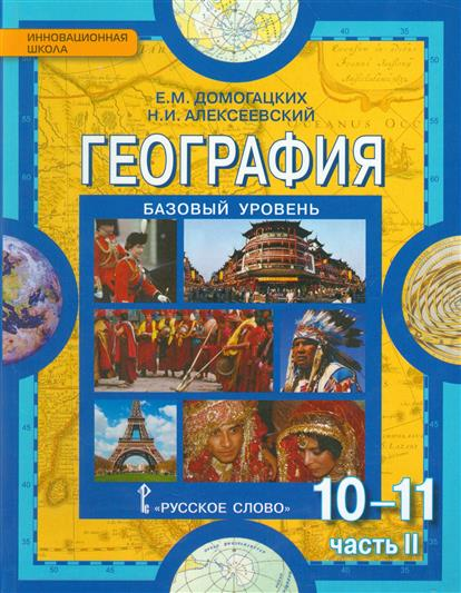 Домогацких Е., Алексеевский Н. География. 10-11 класс. Учебник. Базовый уровень. Часть II цена