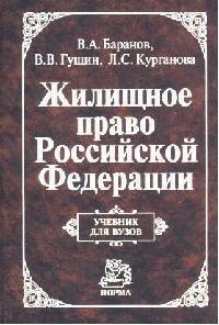 Жилищное право РФ Баранов