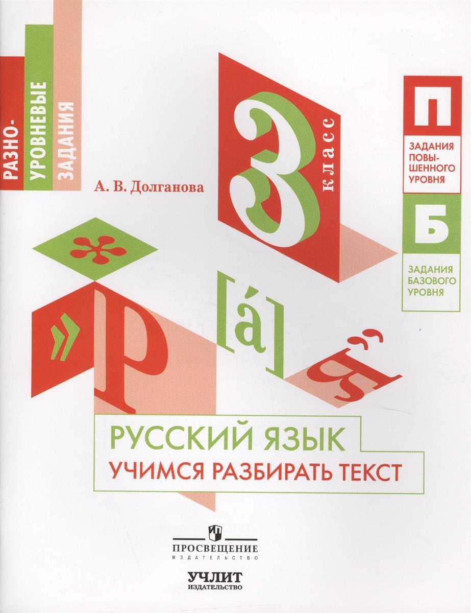 Русский язык. Учимся разбирать текст. 3 класс