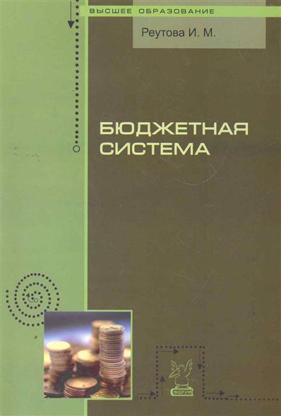 Реутова И. Бюджетная система Курс лекций