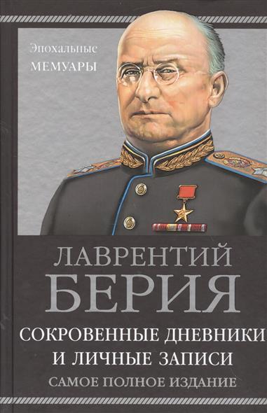 Берия Л. Сокровенные дневники и личные записи. Самое полное издание