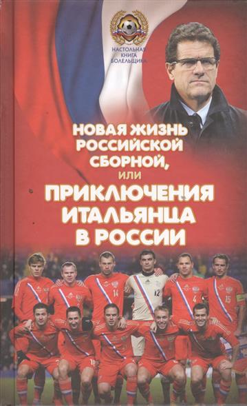 Яременко Н. Новая жизнь российской сборной, или приключения итальянца в России