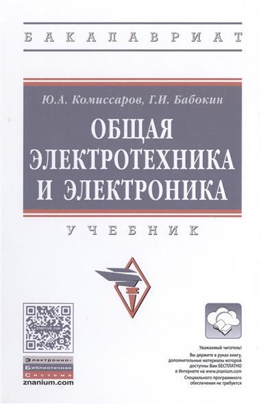 Общая электротехника и электроника. Учебник