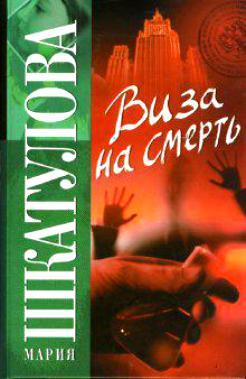 Шкатулова М. Виза на смерть диван книжка виза 010 10