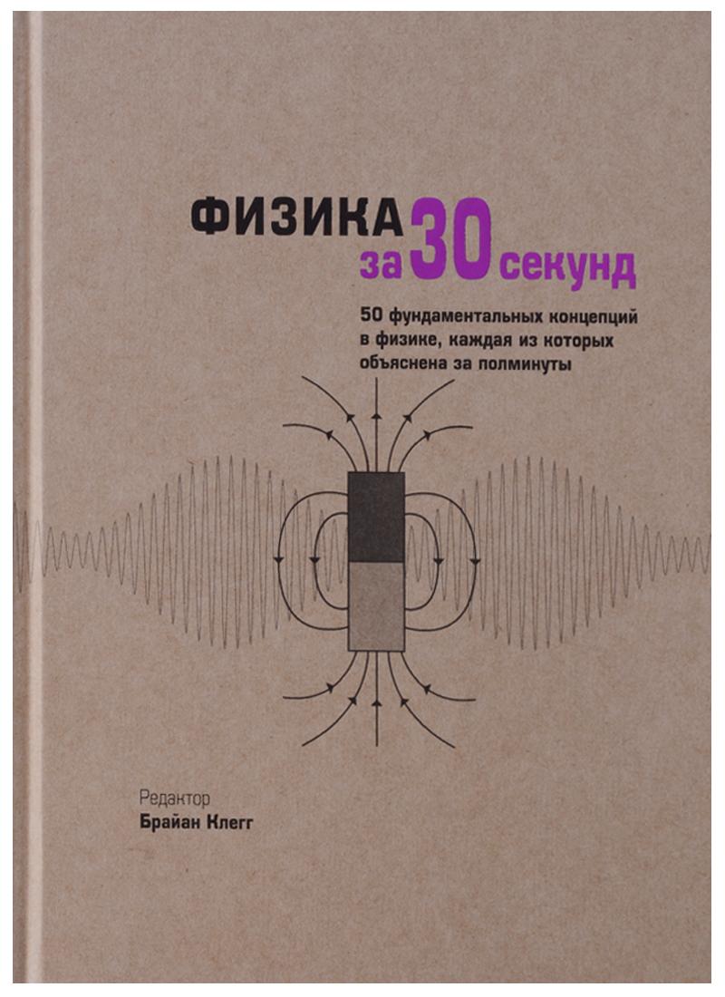 Клегг Б., Болл Ф., Клиффорд Л., Клауз Ф., Эванс Р., Мэй Э. Физика за 30 секунд цены онлайн