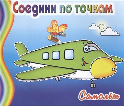Меньшиков И. Самолет. Соедини по точкам