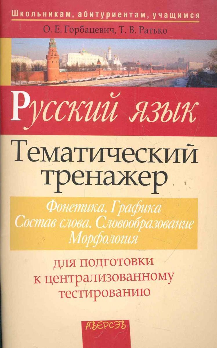 Русский язык Тематич. тренажер Фонетика...