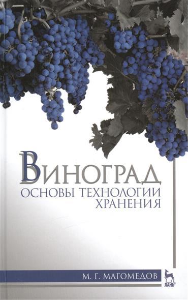 Виноград: основы технологии хранения. Учебное пособие
