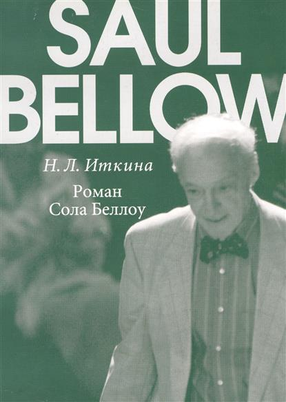 Роман Сола Беллоу