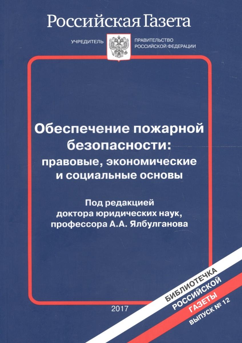 Обеспечение пожарной безопасности: правовые, экономические и социальные основы. Выпуск 12
