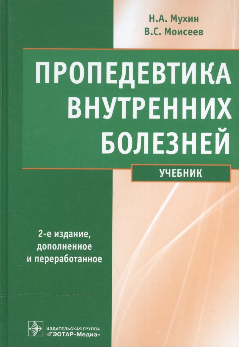 Мухин Н., Моисеев В. Пропедевтика внутренних болезней. Учебник (+CD)