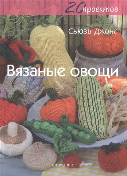 Джонс С. 20 проектов: Вязаные овощи
