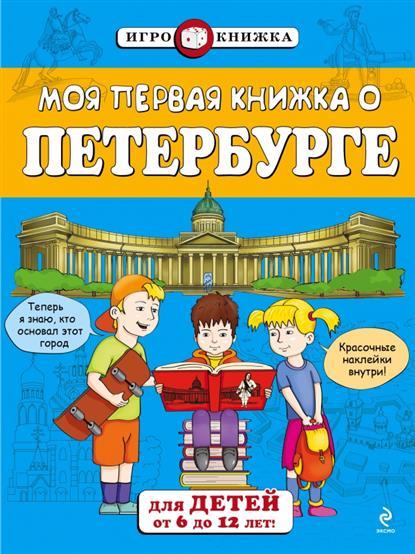 Моя первая книжка о Петербурге. Красочные наклейки внутри! Для детей от 6 до 12 лет