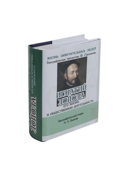 Игнатий Лойола. Его жизнь и общественная деятельность. Биографический очерк (миниатюрное издание)