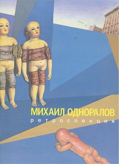 Михаил Одноралов. Ретроспекция