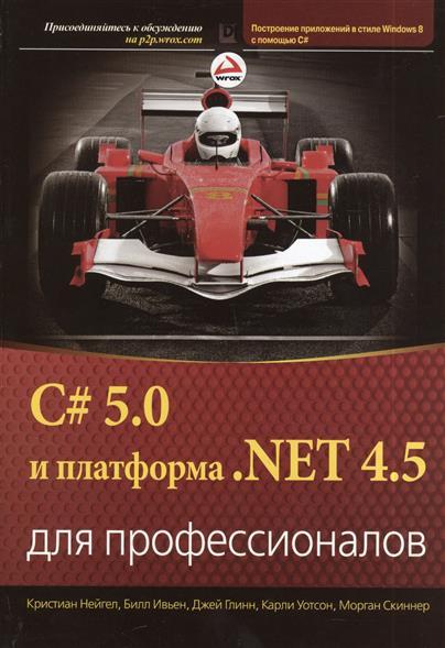 Нейгел К., Ивьен Б., Глинн Дж., Уотсон К., Скиннер М. C# 5.0 и платформа .NET 4.5 для профессионалов
