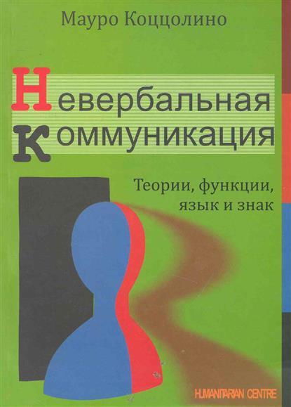 Невербальная коммуникация Теории функции язык и знак