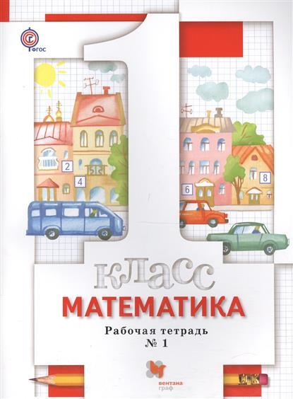 Математика. 1 класс. Рабочая тетрадь №1 для учащихся общеобразовательных организаций