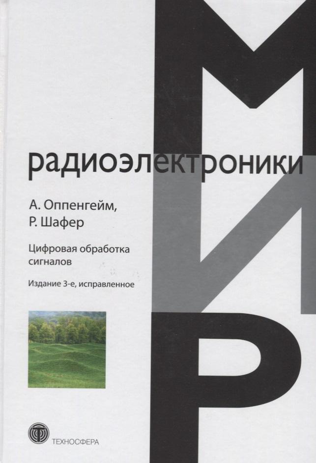 Оппенгейм А., Шафер Р. Цифровая обработка сигналов