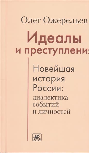 Идеалы и преступления. Новейшая история России: диалектика событий и личностей