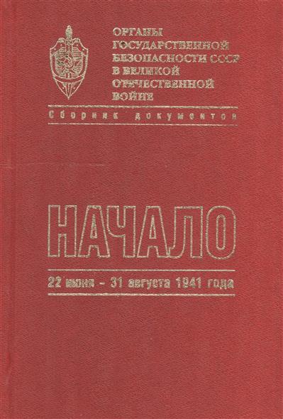 Органы государственной безопасности СССР в Великой Отечественной войне. Сборник документов. Том второй. Книга I. Начало. 22 июня - 31 августа 1941 года