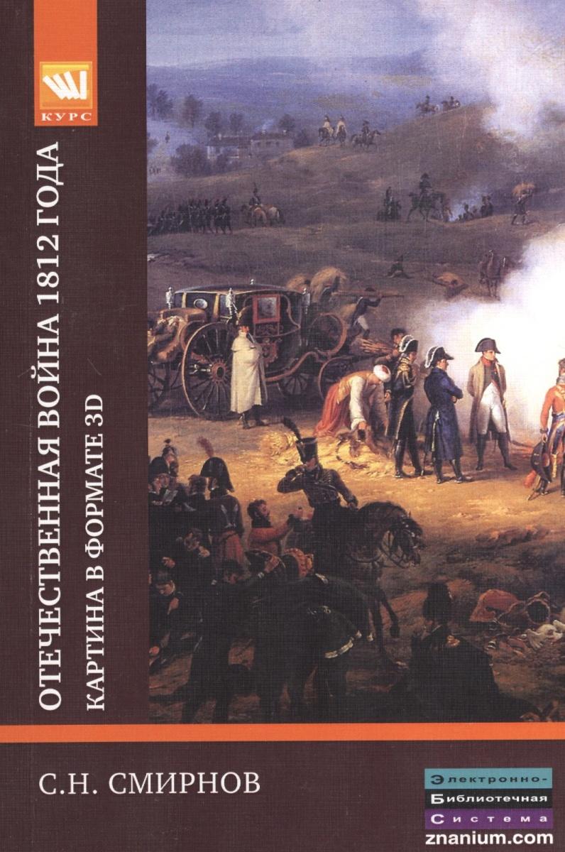 Смирнов С. Отечественная война 1812 года: картина в формате 3D