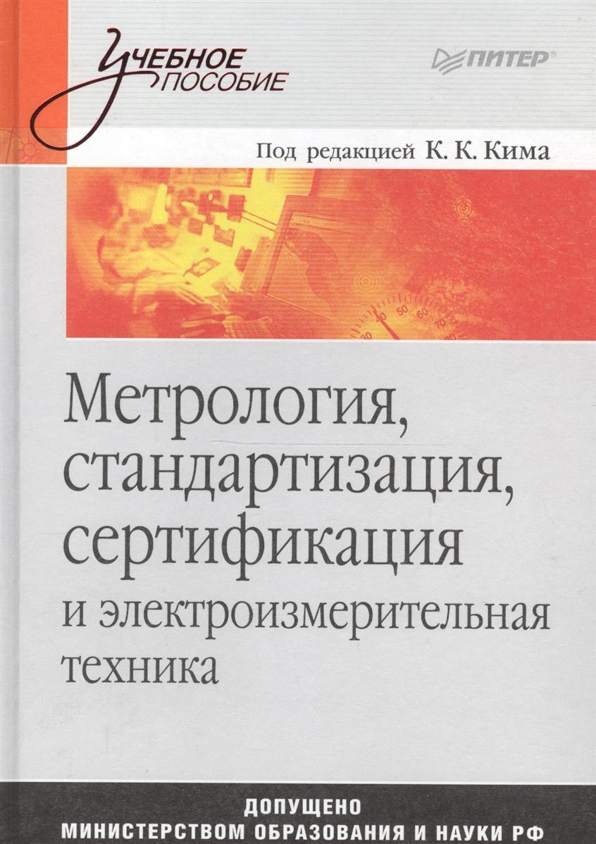 Метрология стандартизация сертификация и электроизмерительная техника