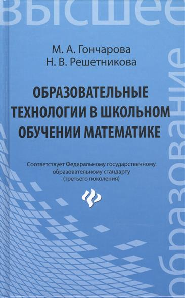 Образовательные технологии в школьном обучении математике. Учебное пособие