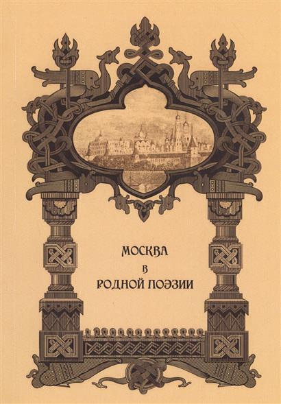 Пономарев С. (ред.) Москва в родной поэзии
