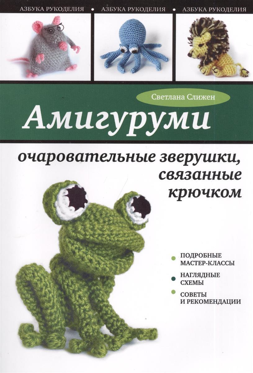 Слижен С. Амигуруми: очаровательные зверушки, связанные крючком слижен с г самые красивые детские пледы подушки игрушки и слингобусы связанные крючком