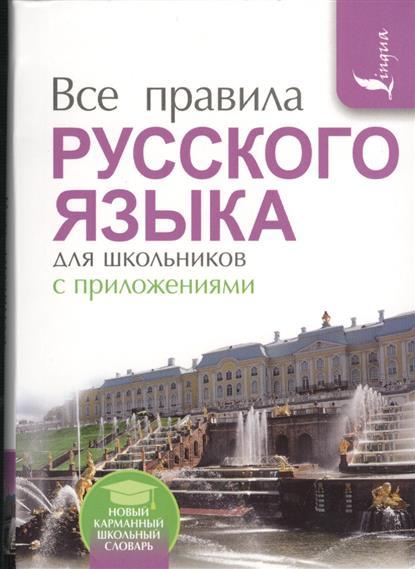 Матвеев С. Все правила русского языка для школьников с приложениями