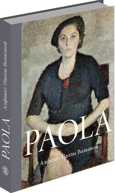 Семенова Н. (сост.) Paola. Алфавит Паолы Волковой mantra paola 3532