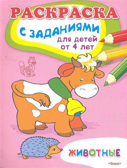 Животные Раскраска с заданиями для детей от 4 лет